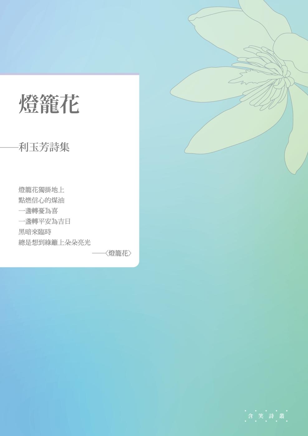 燈籠花:利玉芳詩集