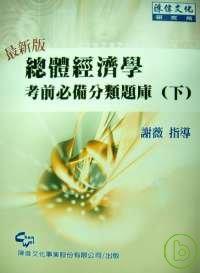 總體經濟學考前必備分類題庫(下冊) (四版)