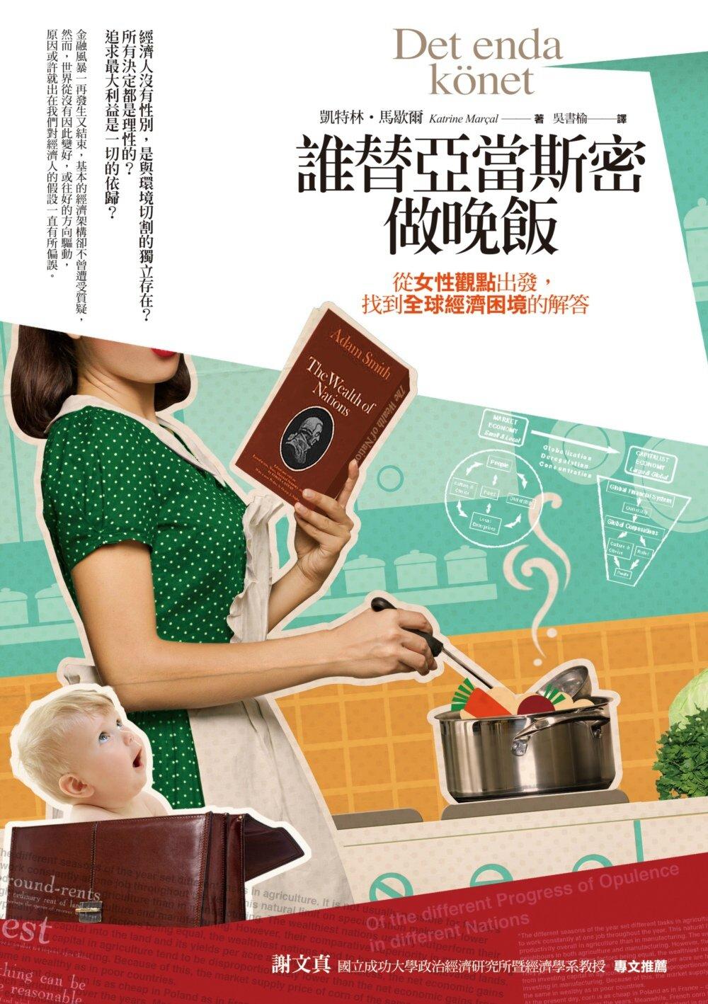 誰替亞當斯密做晚飯:從女性觀點出發,找到全球經濟困境的解答