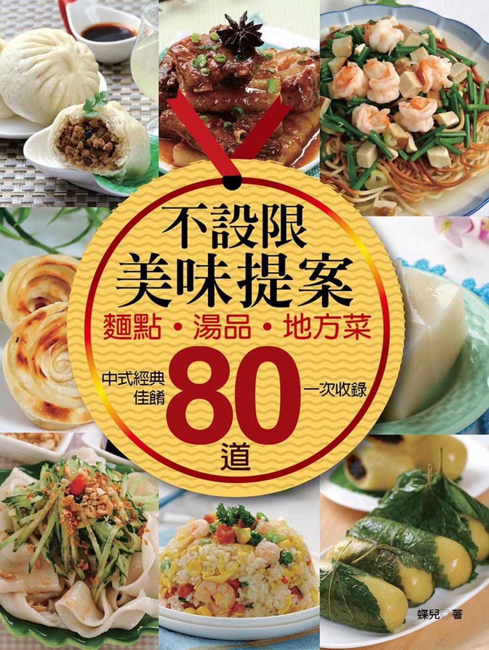 不設限美味提案:麵點、湯品、地方菜.80道中式經典佳餚一次收錄