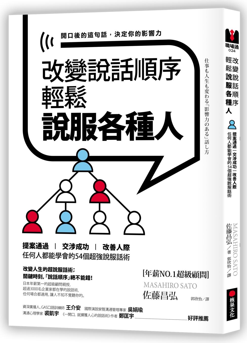 改變說話順序,輕鬆說服各種人:提案通過‧交涉成功‧改善人際,任何人都能學會的54個超強說服話術