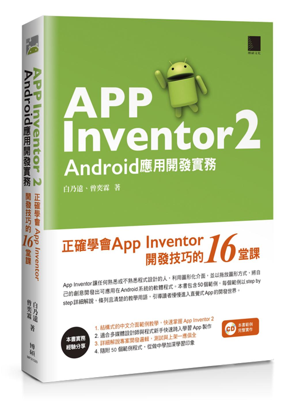 App Inventor 2 Android應用開發實務:正確學會App Inventor開發技巧的16堂課