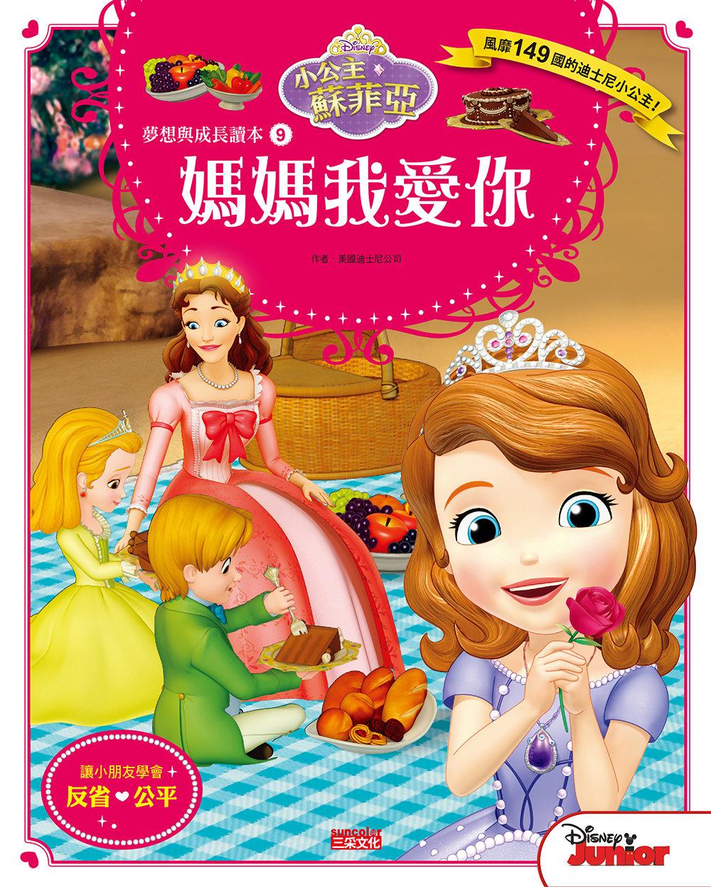 小公主蘇菲亞夢想與成長讀本9:媽媽我愛你
