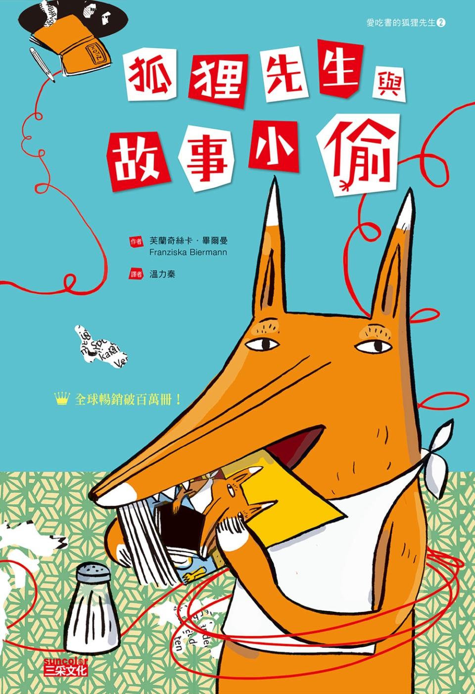 狐狸先生與故事小偷