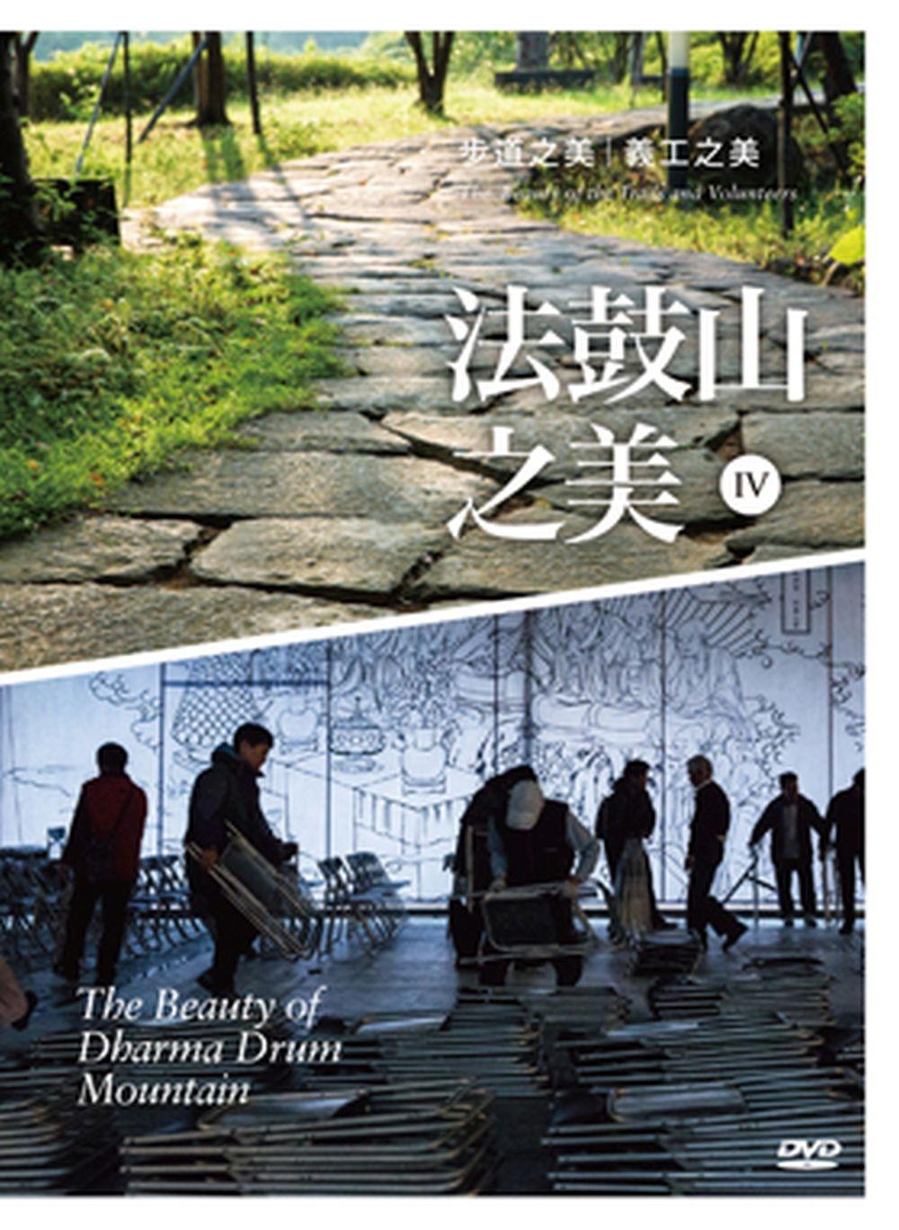 法鼓山之美IV:步道之美‧義工之美DVD