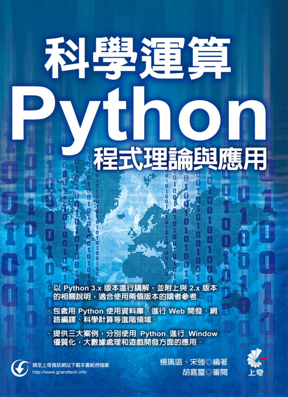 科學運算:Python程式理論與應用