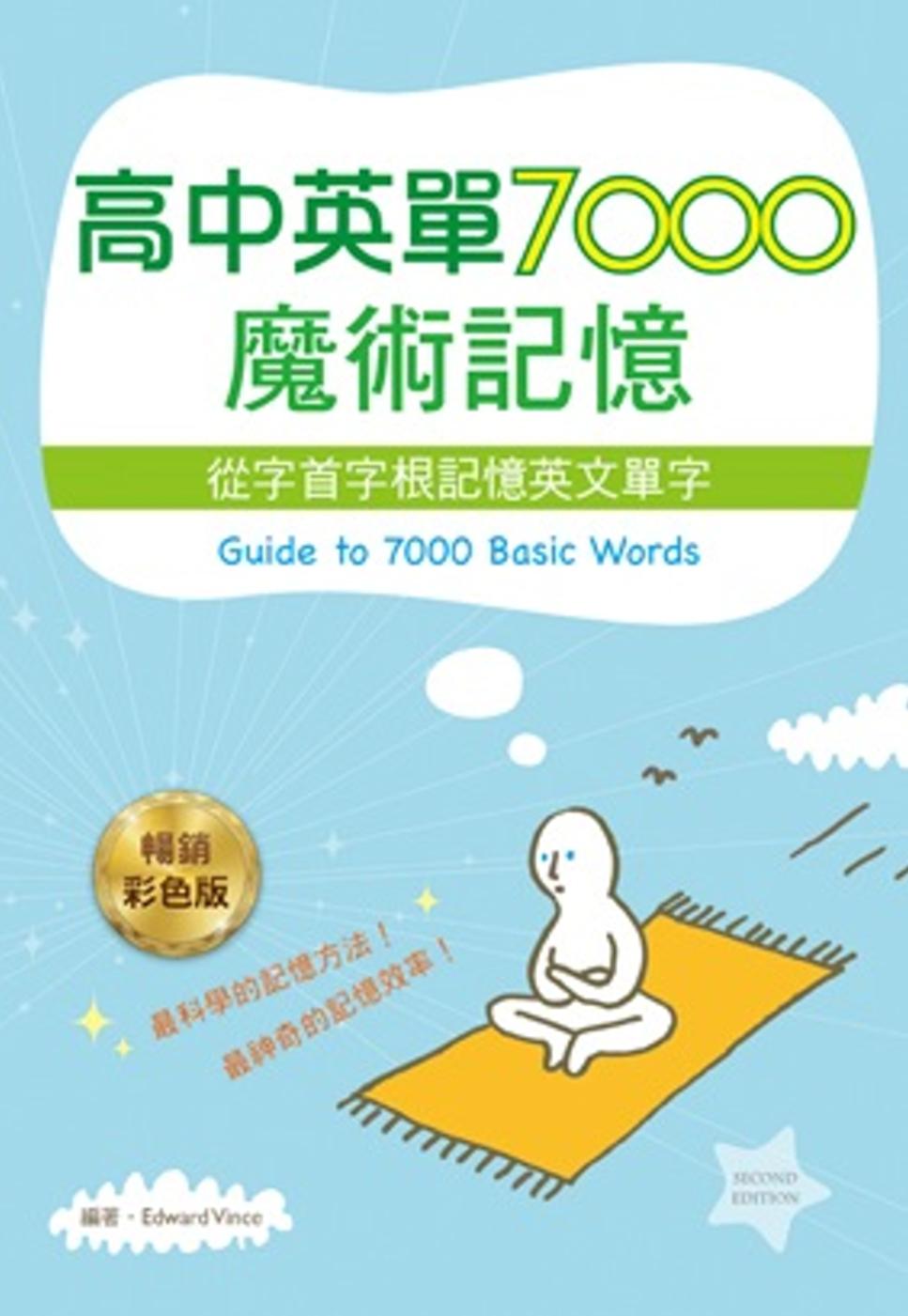 高中英單7000魔術記憶:從字首字根記憶英文單字(25K軟皮精裝彩色暢銷二版)
