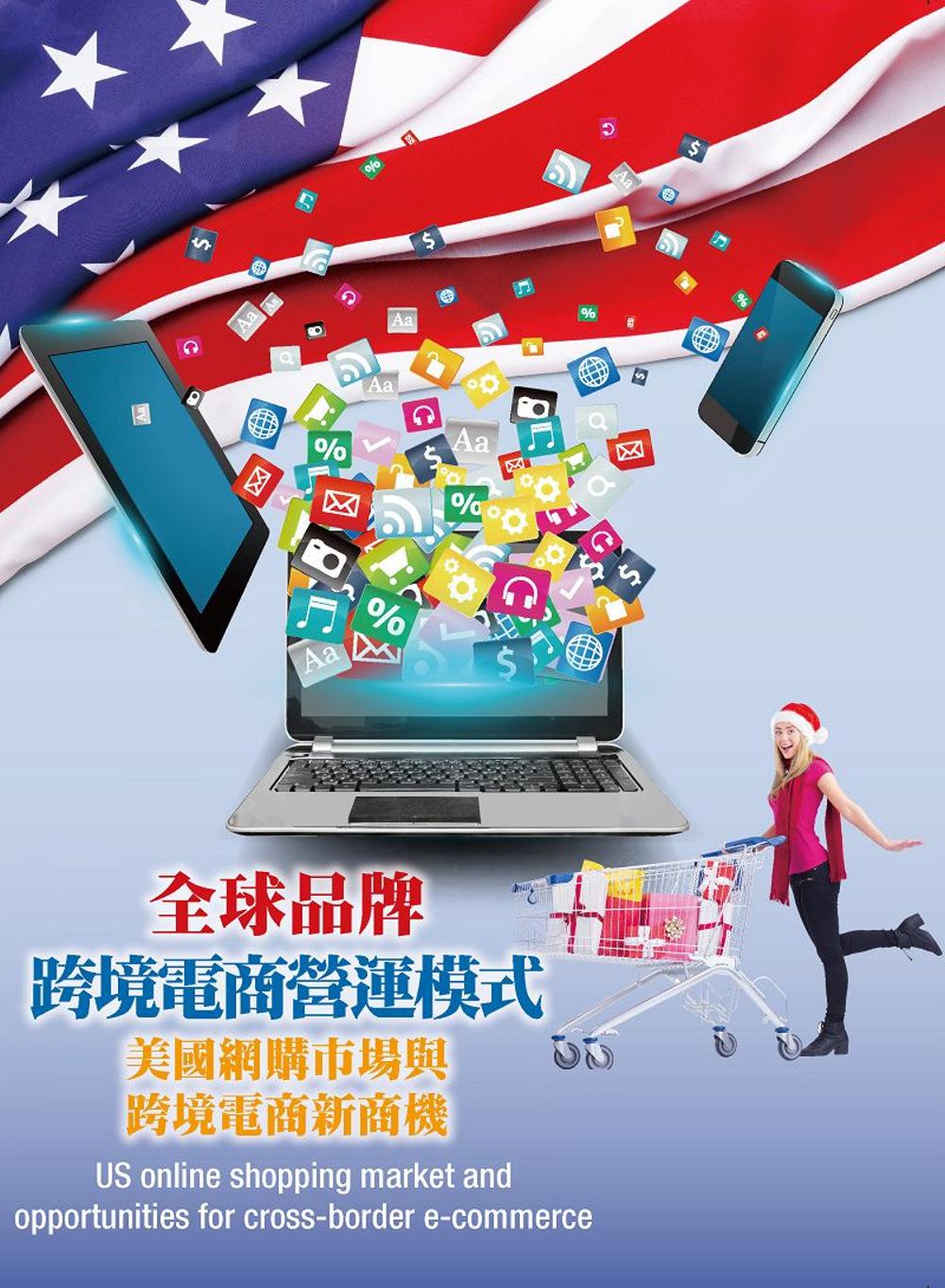 全球品牌跨境電商營運模式:美國網購市場與跨境電商新商機