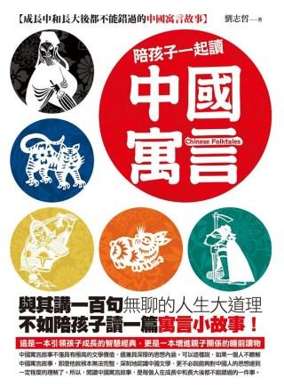 陪孩子一起讀中國寓言