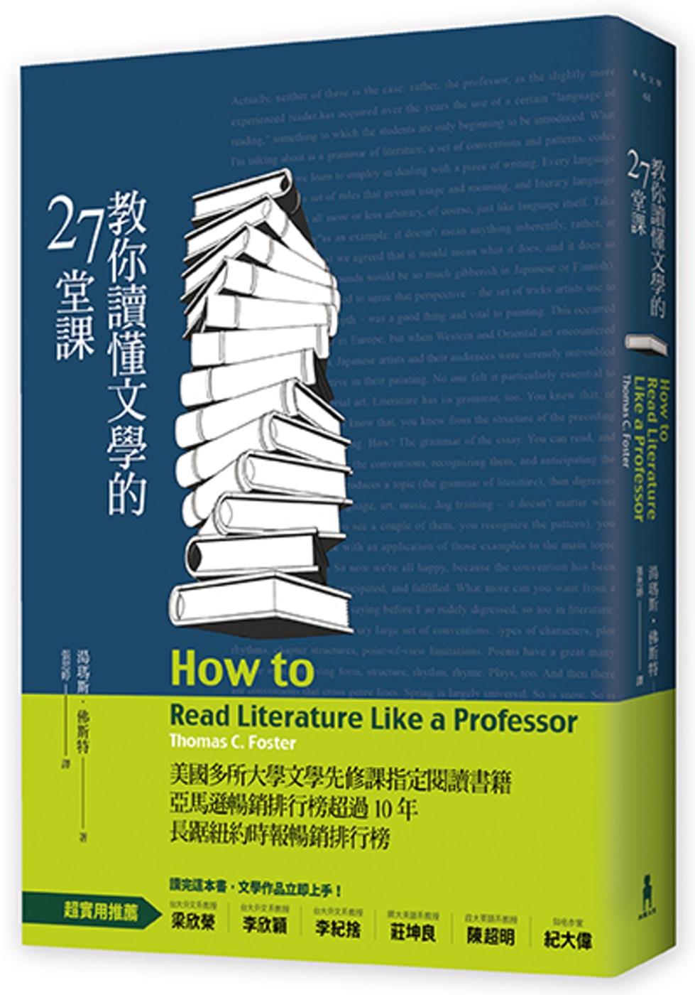 教你讀懂文學的27堂課