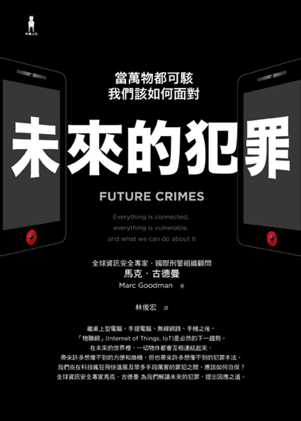 未來的犯罪:當萬物都可駭,我們該如何面對