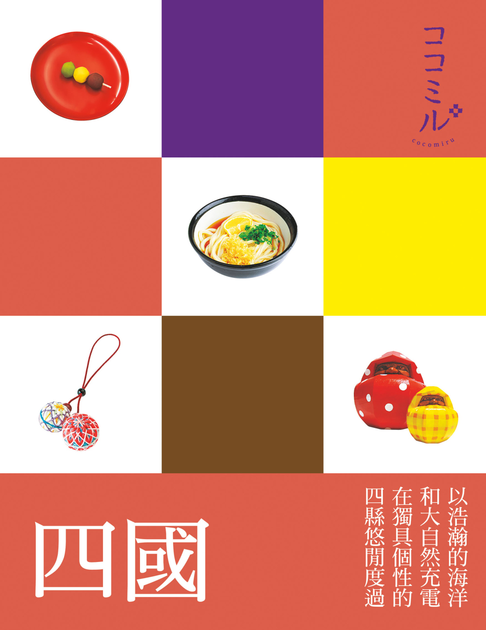 四國:叩叩日本系列9