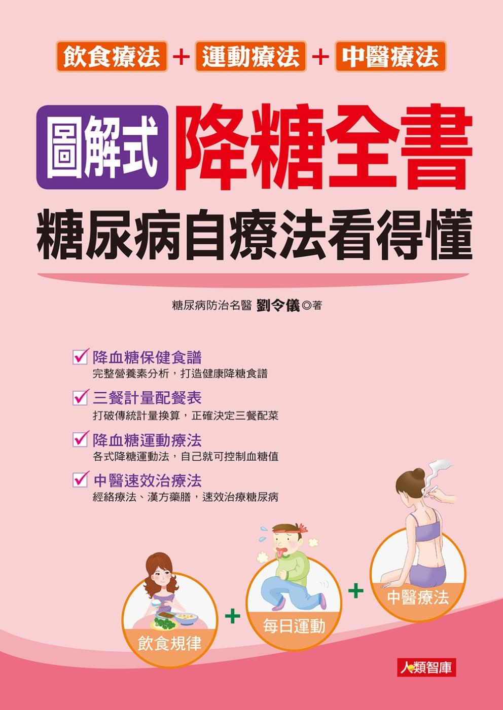圖解式降糖全書:糖尿病自療法看得懂