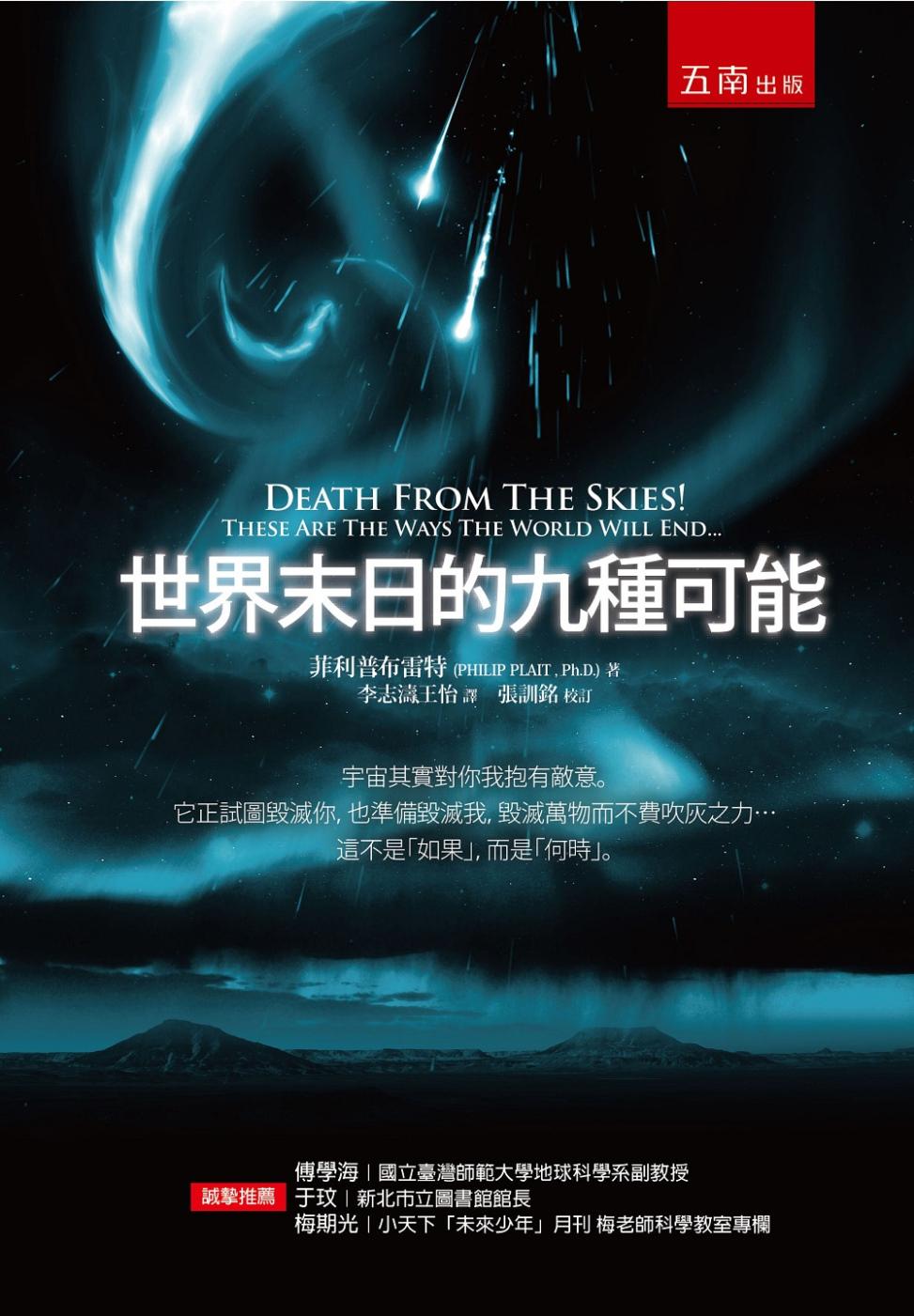 世界末日的九種可能(2版)