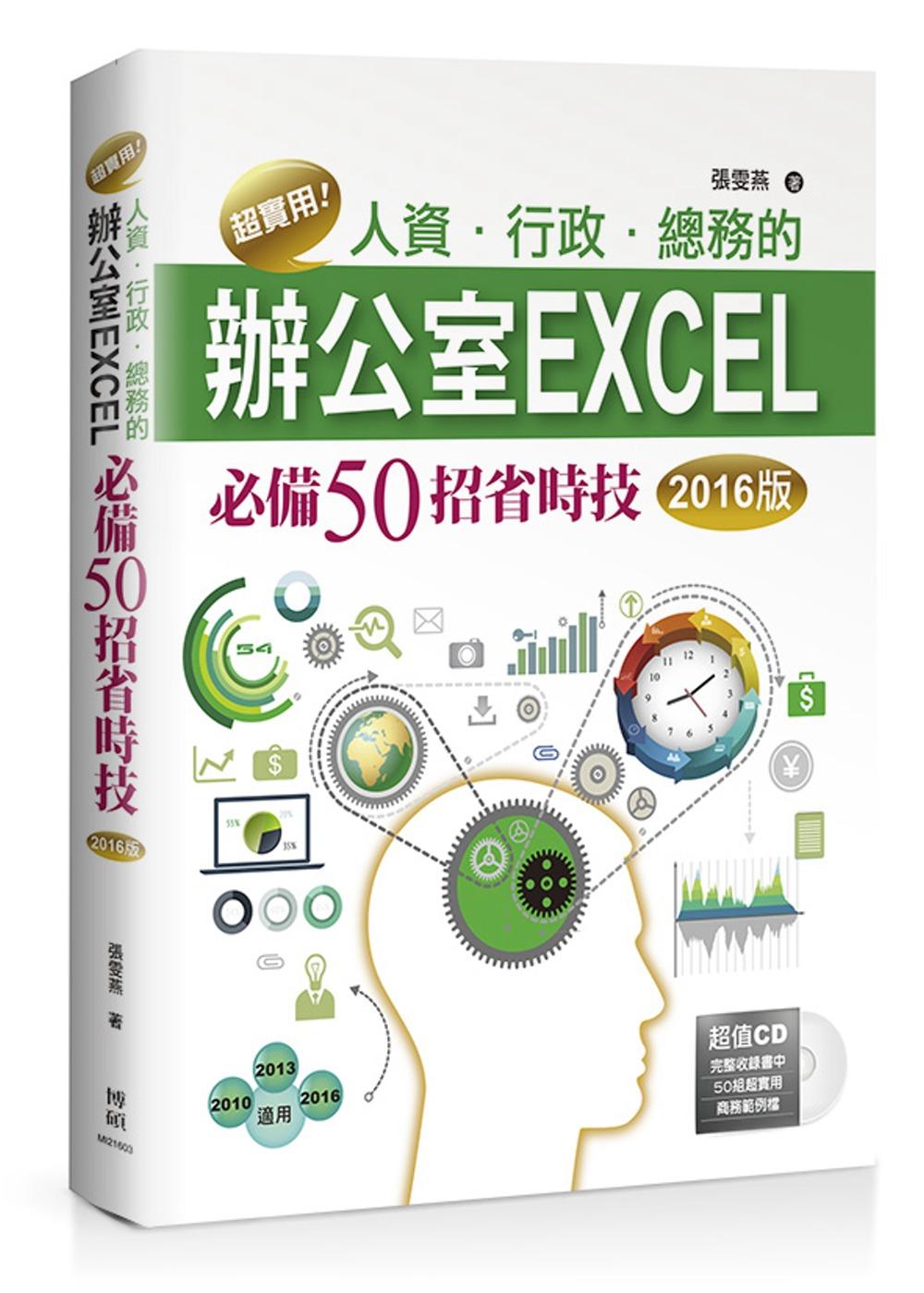 超實用!人資.行政.總務的辦公室EXCEL必備50招省時技(2016版)