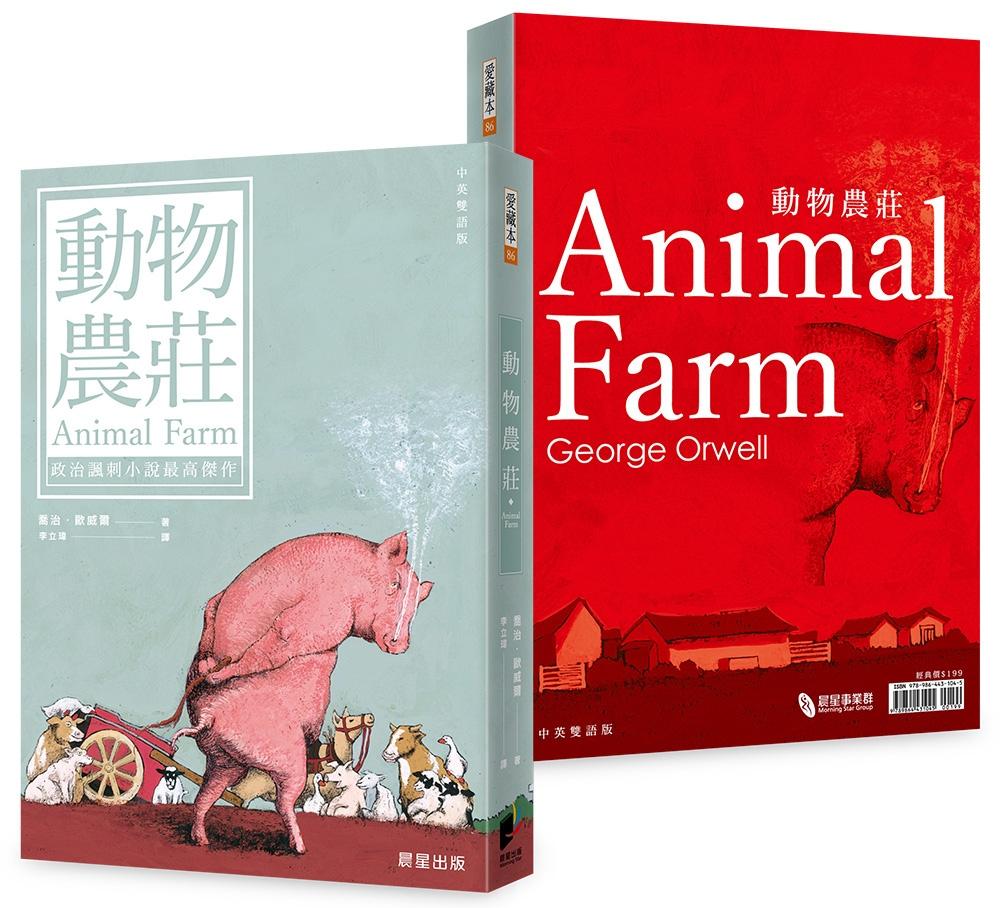 動物農莊(中英雙語版)