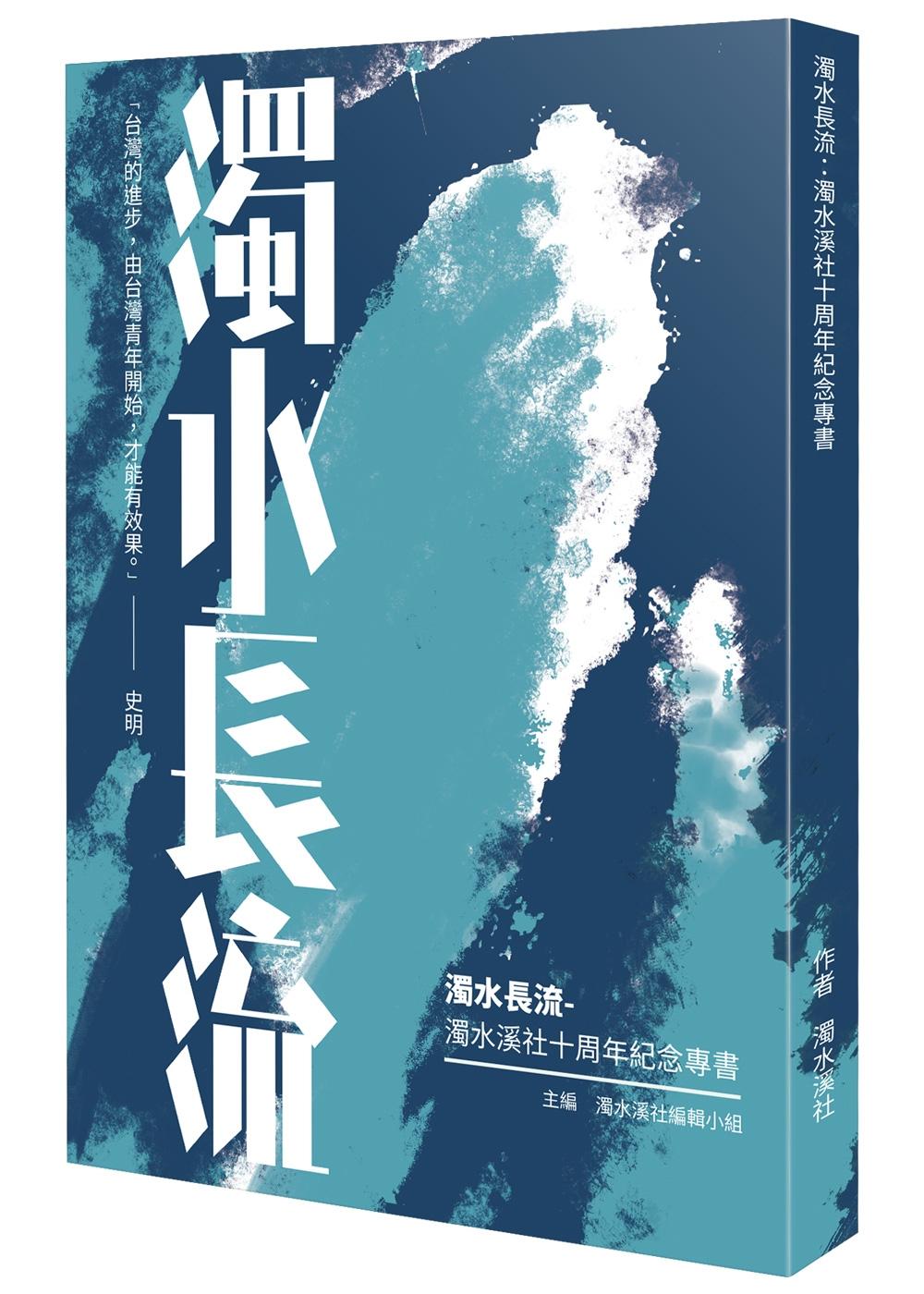 濁水長流:濁水溪社十週年紀念專書