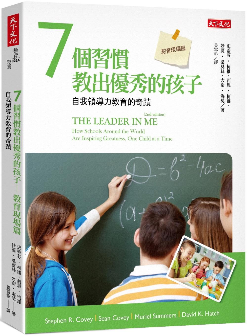 7個習慣教出優秀的孩子─教育現場篇:自我領導力教育的奇蹟