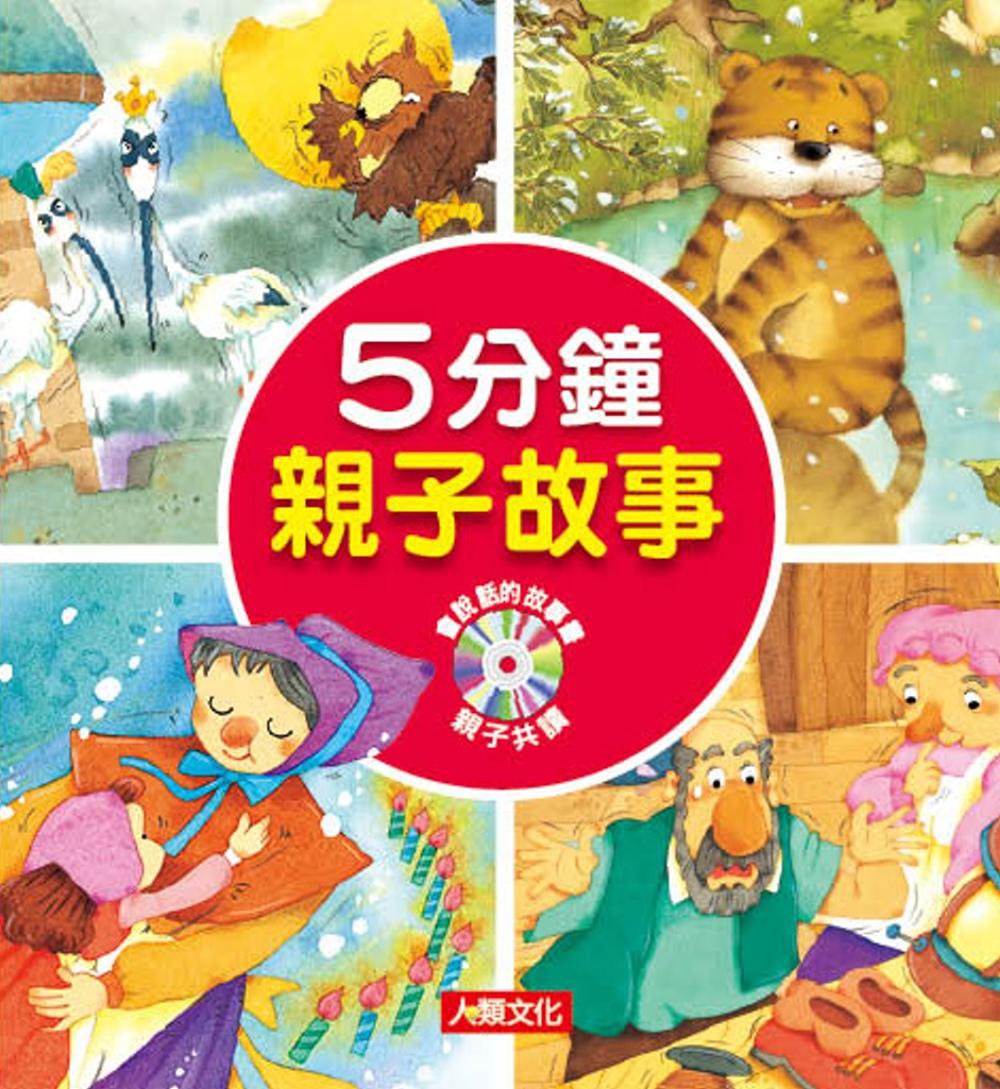 童話小百科:5分鐘親子故事(附CD)
