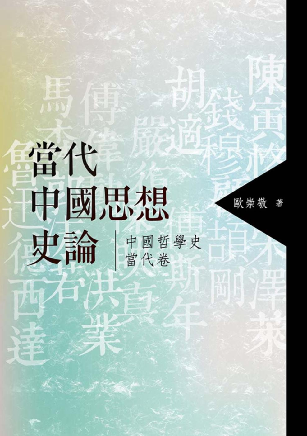 當代中國思想史論:中國哲學史當代卷