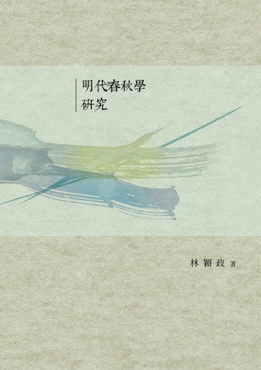 明代春秋學研究