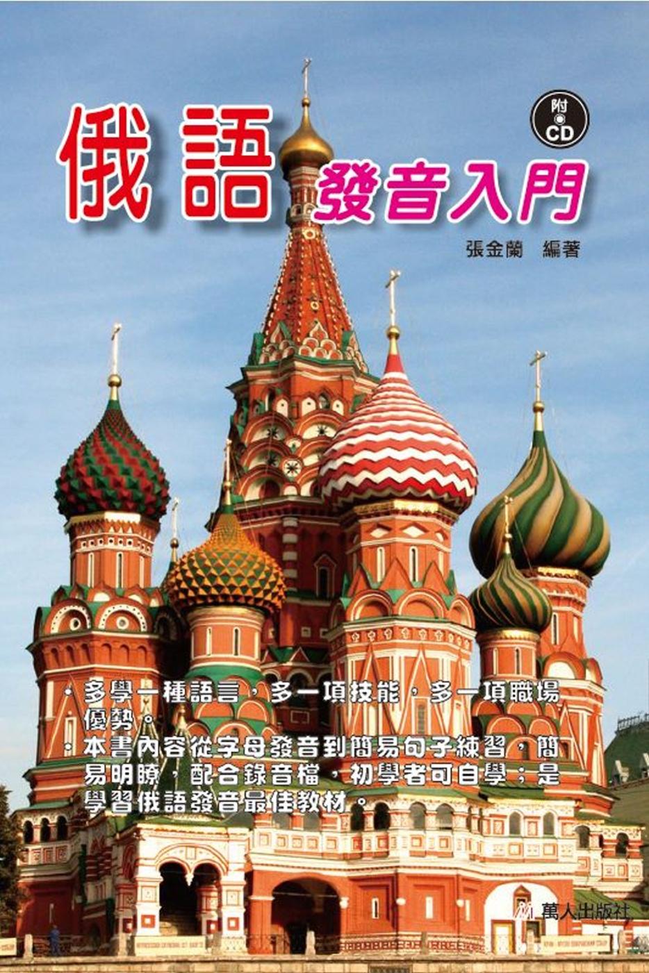 俄語發音入門(書附CD)