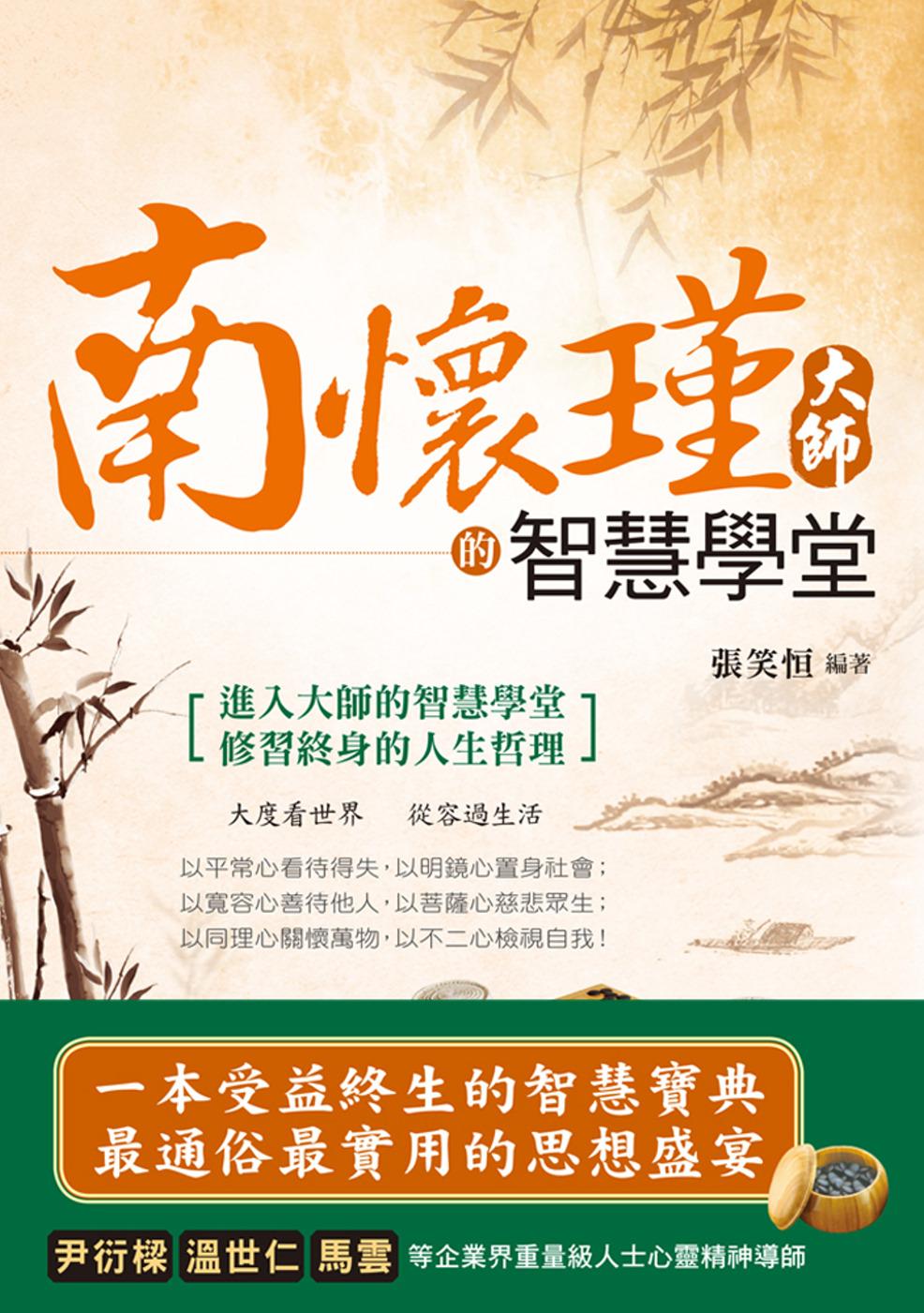 南懷瑾大師的智慧學堂