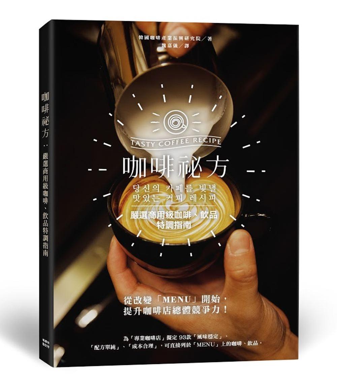 咖啡秘方:嚴選商用級咖啡、飲品特調指南