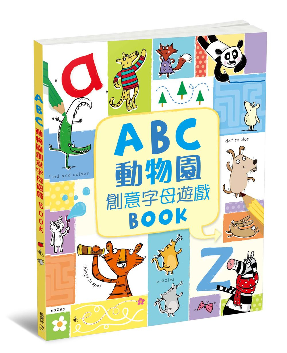 ABC動物園 創意字母遊戲BOOK