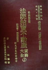 法院拍賣不動產實務大全(一)(增修四版)