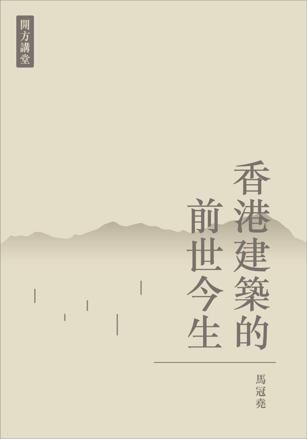 香港建築的前世今生