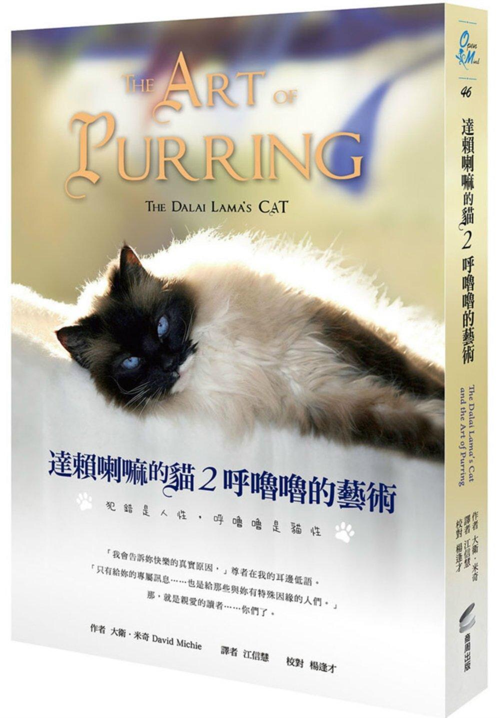 達賴喇嘛的貓 2 呼嚕嚕的藝術