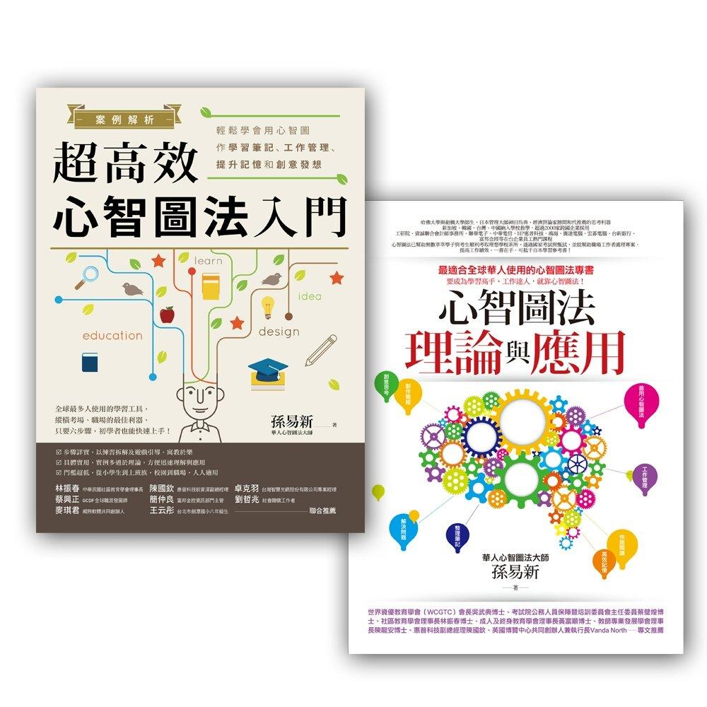 心智圖學習法套書3 (心智圖法理論與應用+案例解析!超高效心智圖法入門)