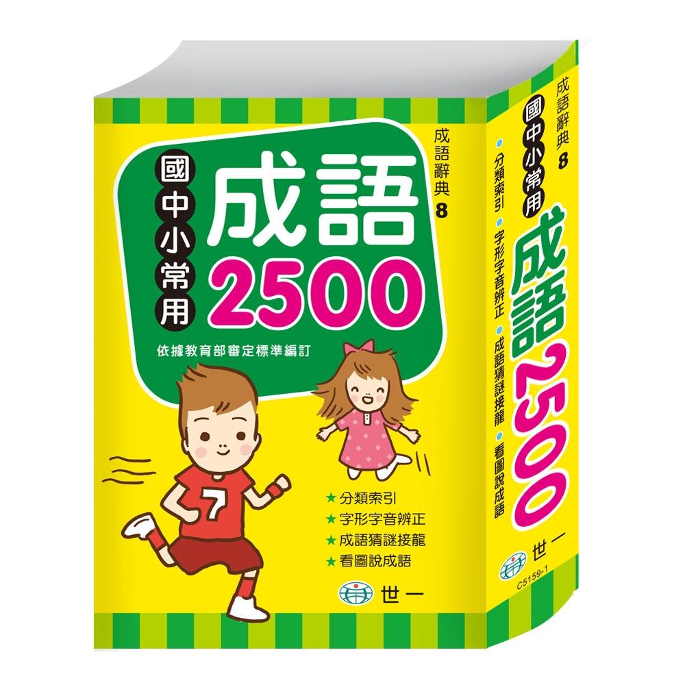 國中小常用成語2500(25K)