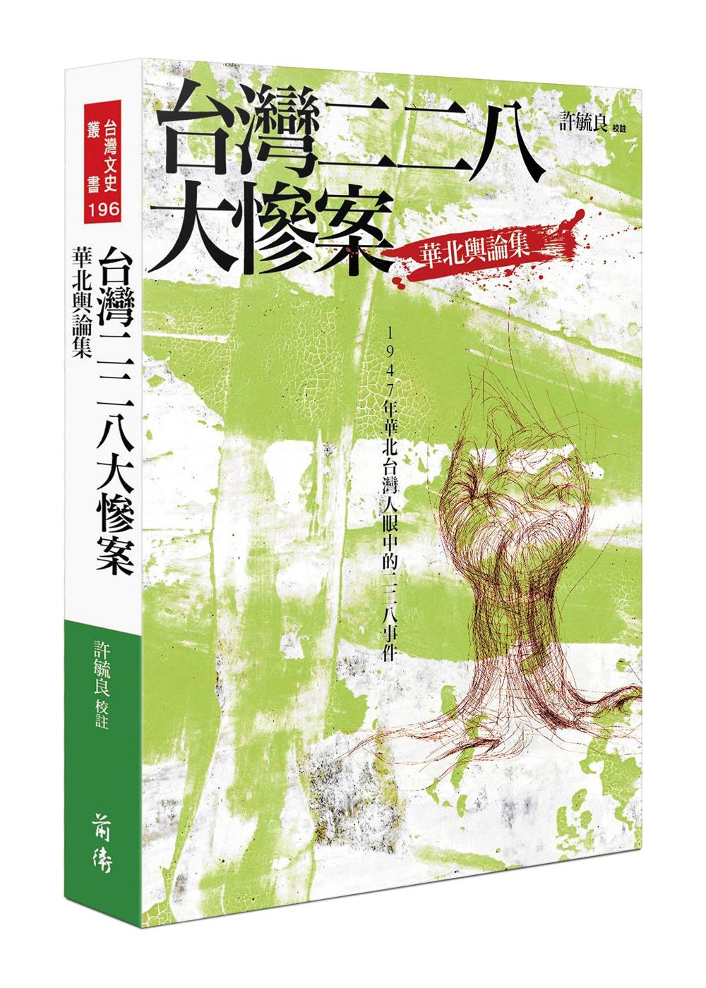 台灣二二八大慘案:華北輿論集