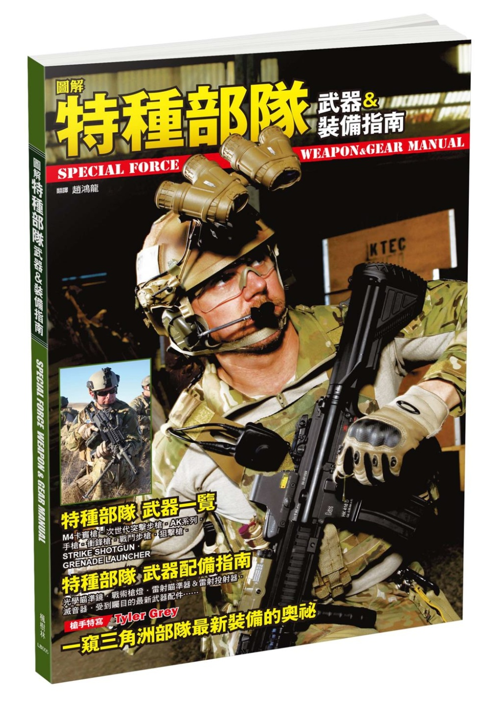 圖解特種部隊武器&裝備指南
