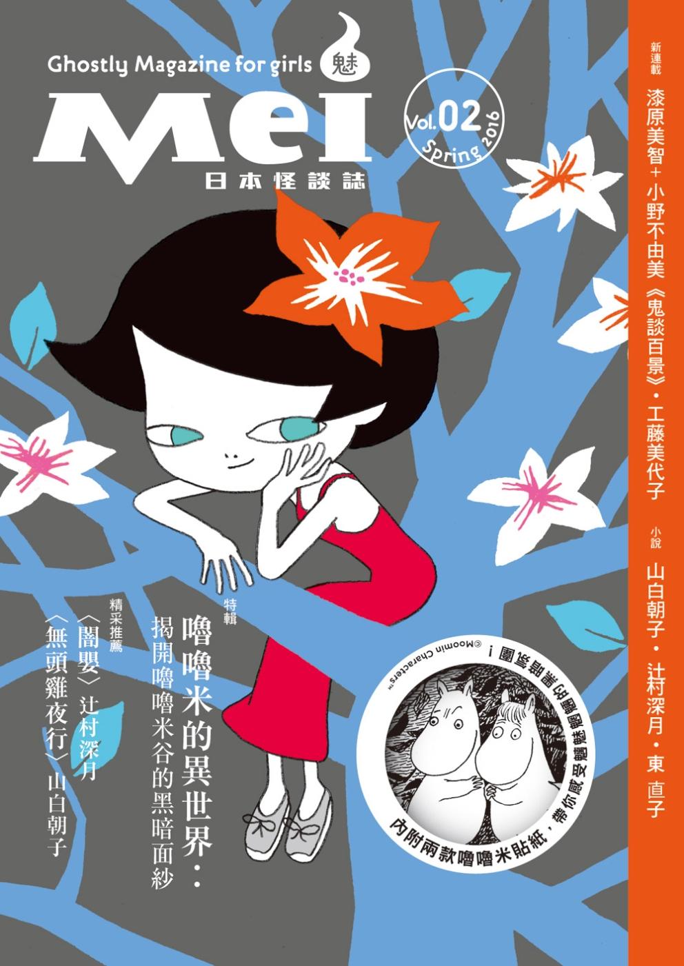 Mei魅:日本怪談誌02