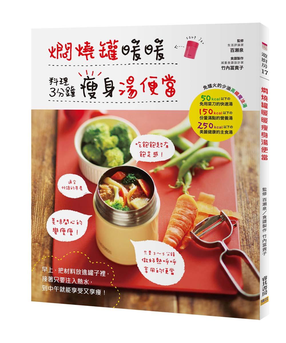 燜燒罐暖暖瘦身湯便當:免爐火的少油高纖魔法湯
