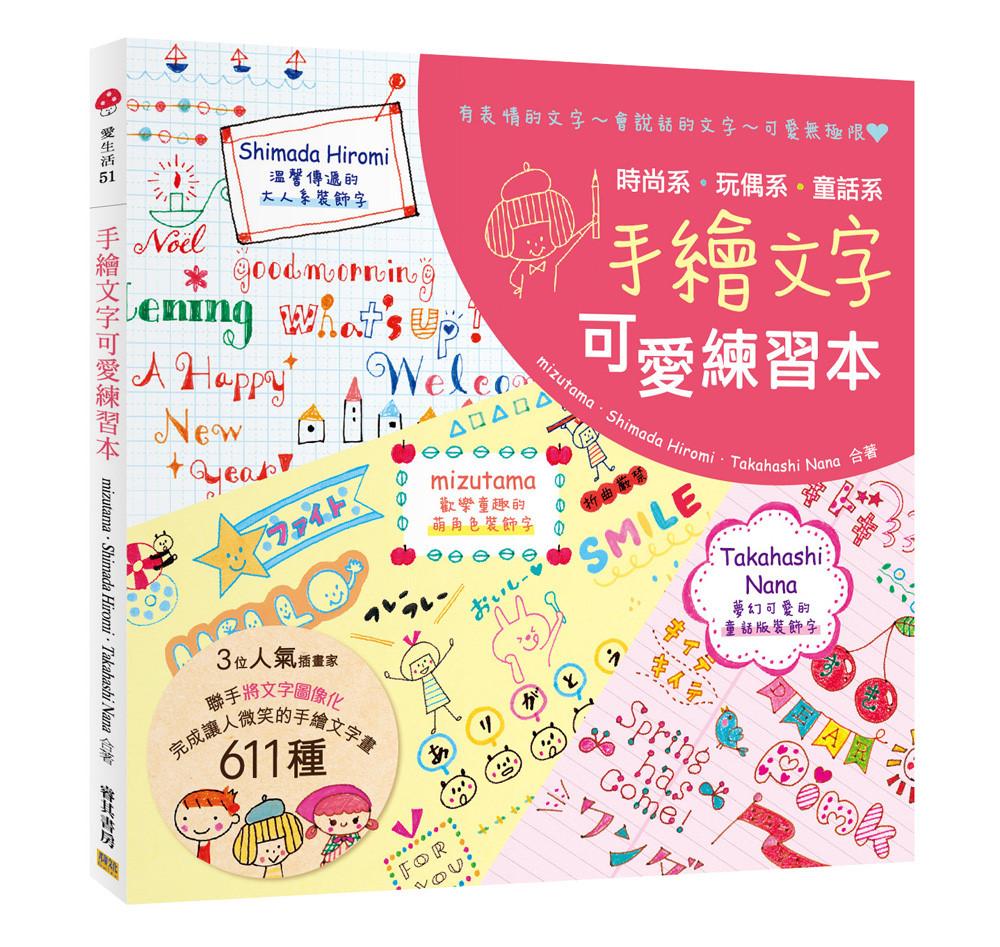 手繪文字可愛練習本:有表情的文字~會說話的文字~可愛無極限❤
