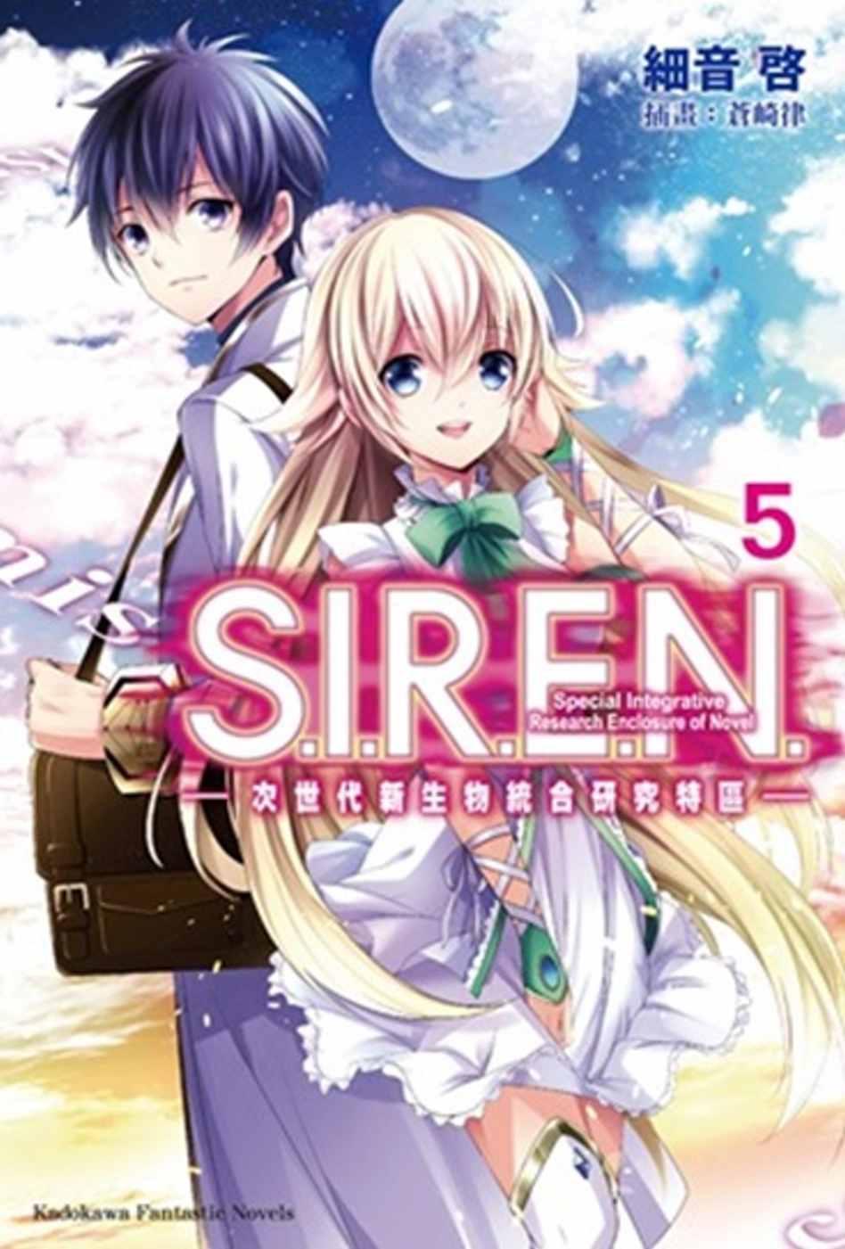 S.I.R.E.N. —次世代新生物統合研究特區— (5)