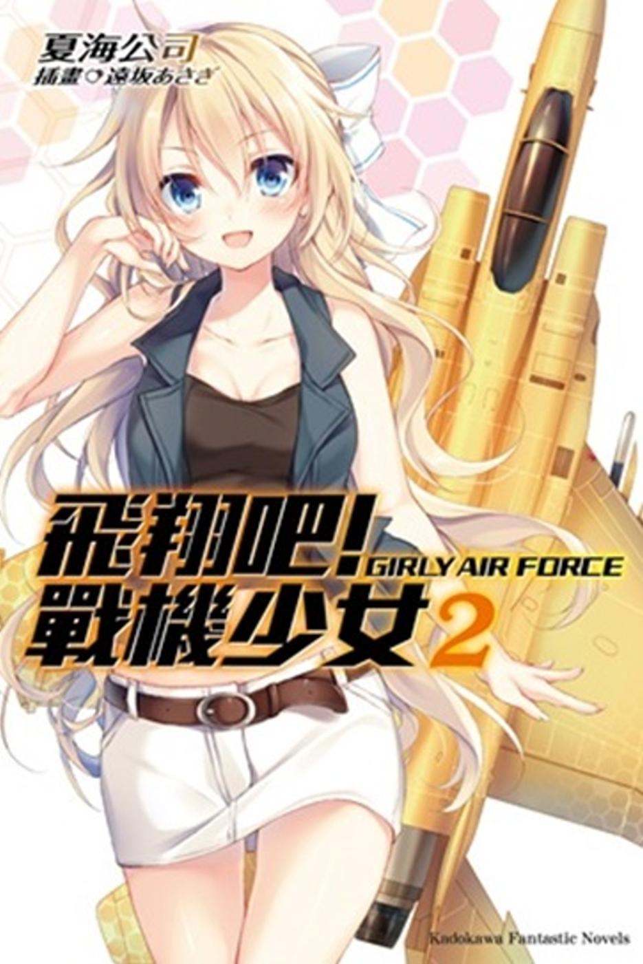 飛翔吧!戰機少女 02