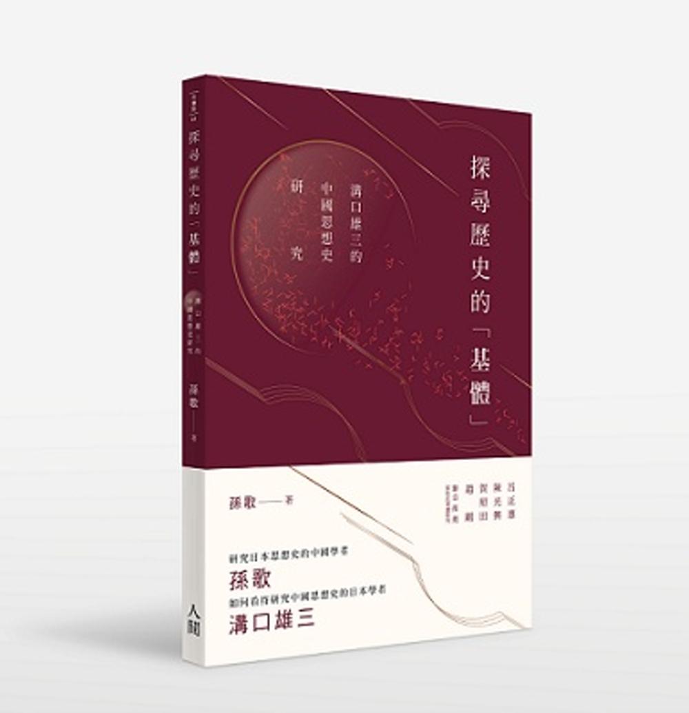 探尋歷史的「基體」:溝口雄三的中國思想史研究