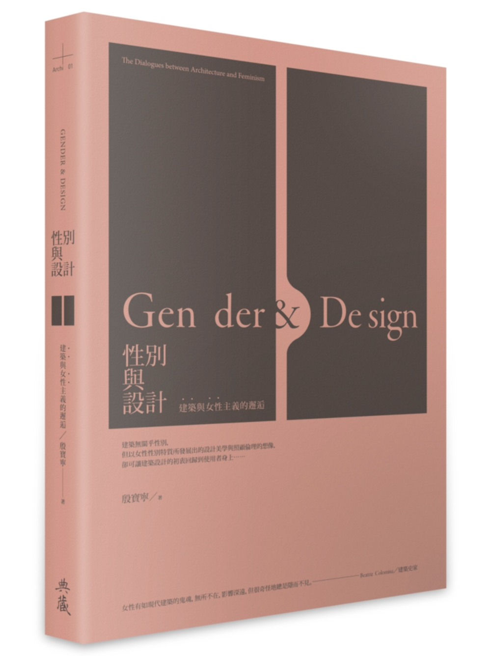性別與設計:建築與女性主義的邂逅