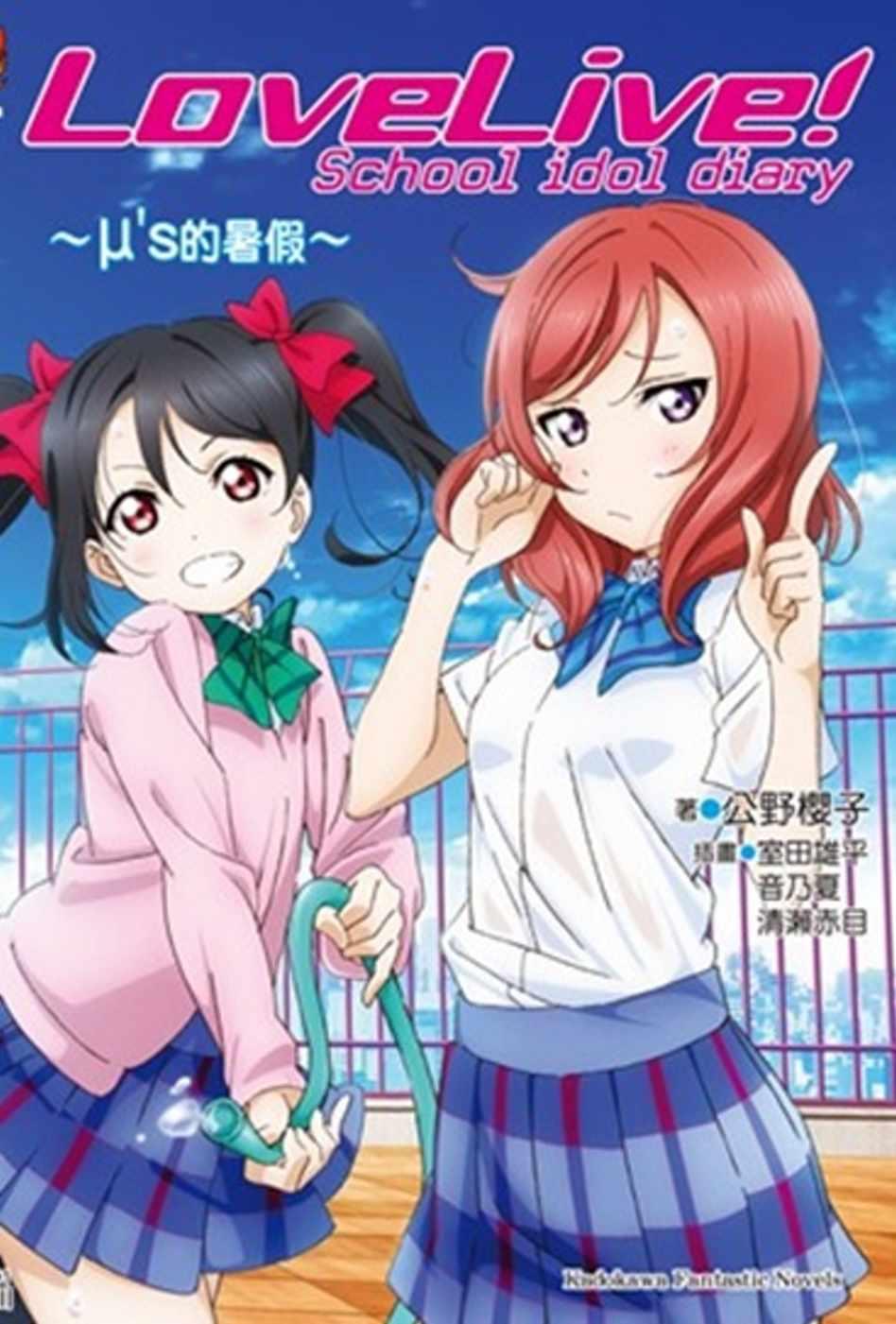 LoveLive! School idol diary (1) ~μ's的暑假~