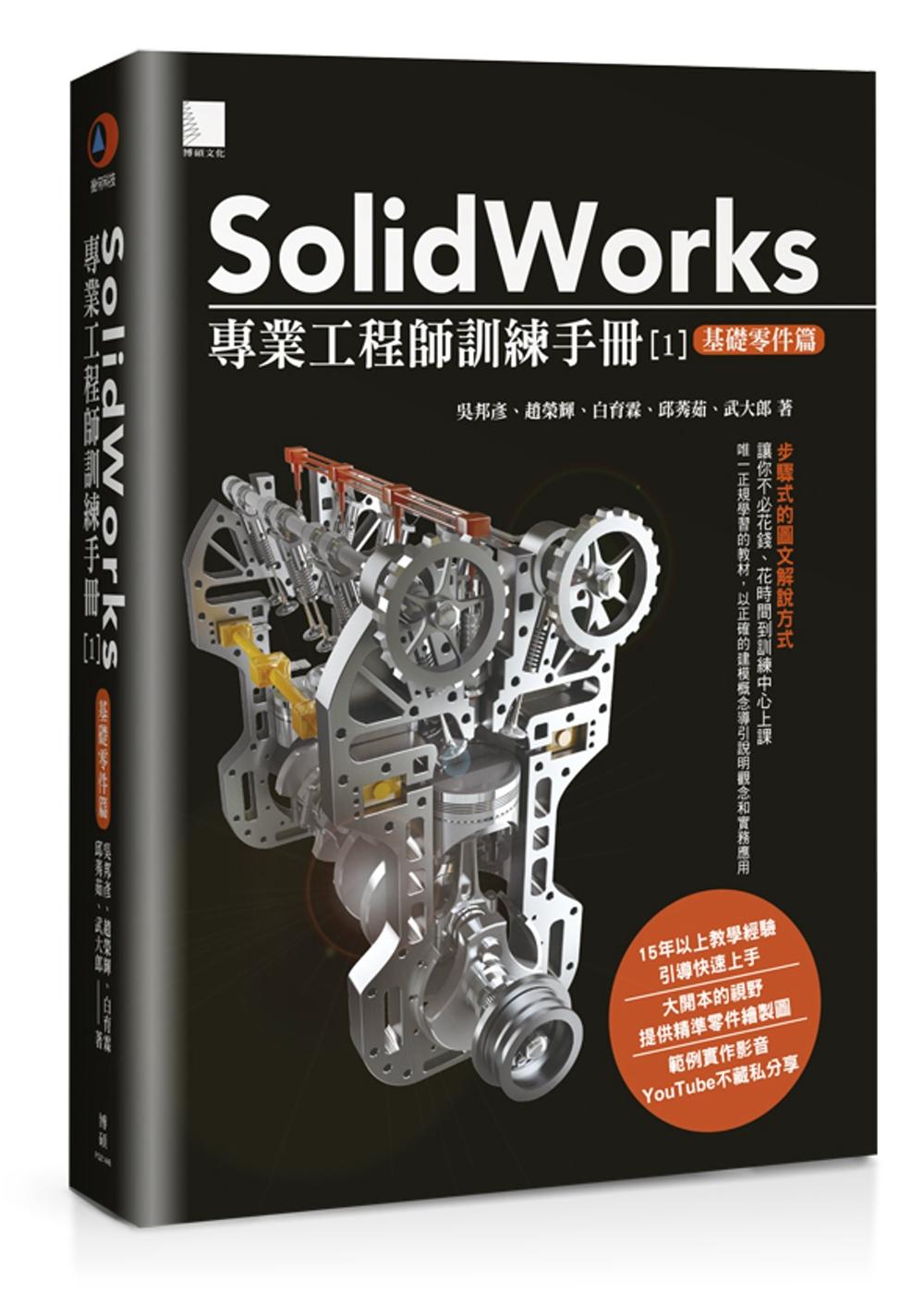 SolidWorks專業工程師訓練手冊[1]:基礎零件篇