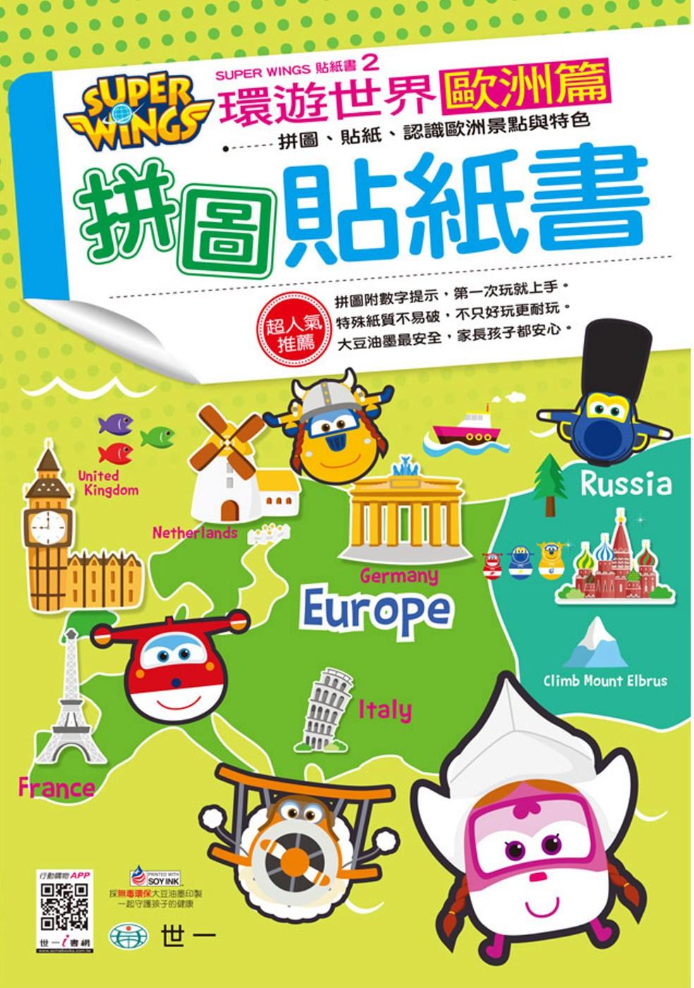 SUPERWINGS環遊世界歐洲篇拼圖貼紙書
