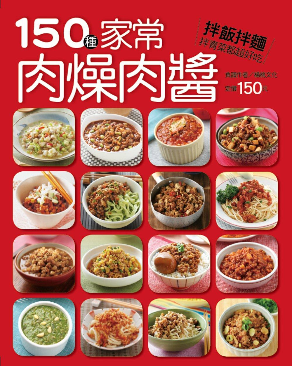 150 種家常肉燥肉醬