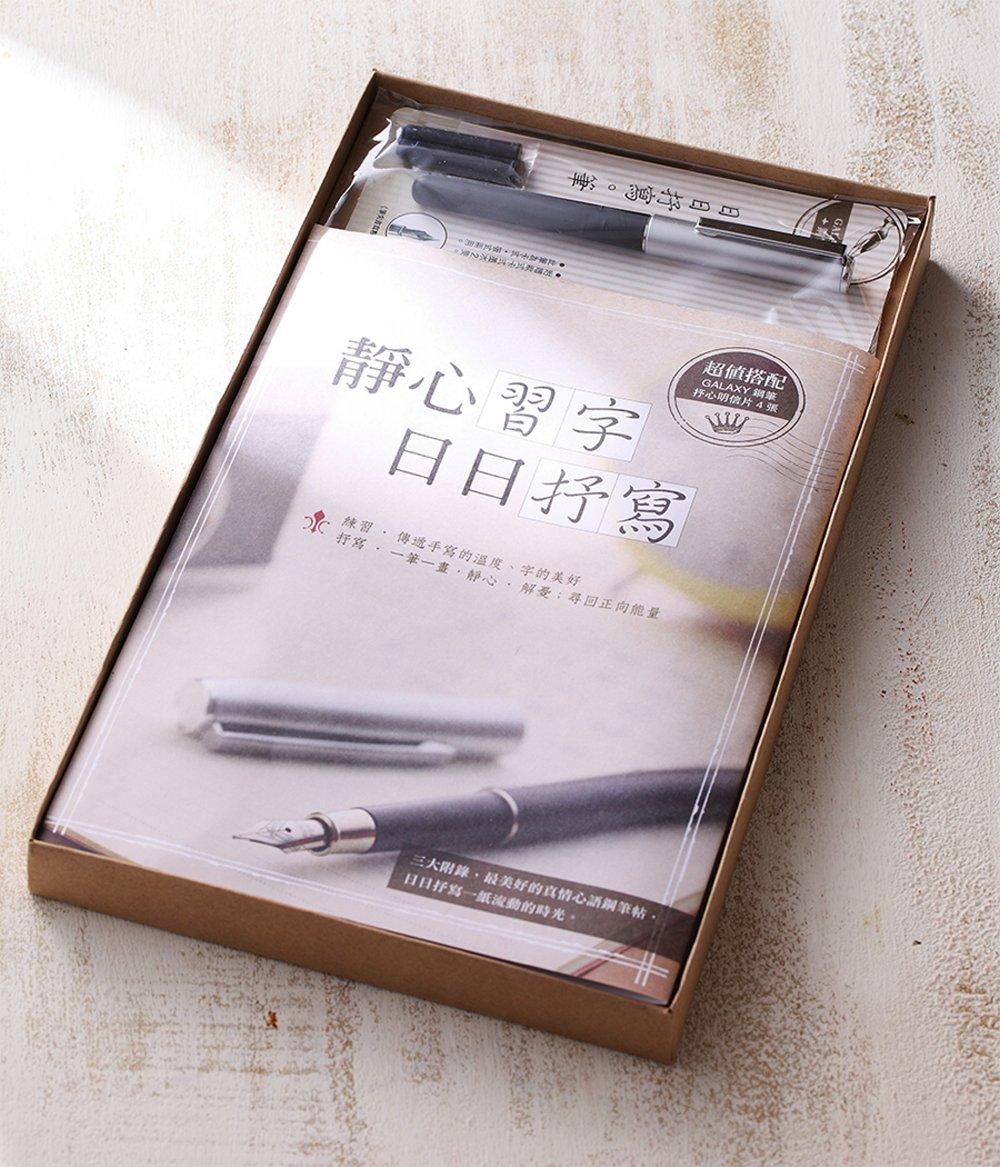 《靜心習字‧日日抒寫》【鋼筆套組】附贈GALAXY鋼筆+4張抒寫明信片