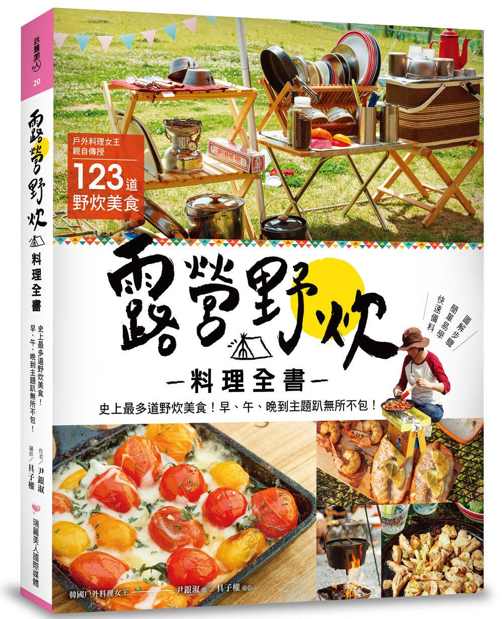 露營野炊料理全書:史上最多道野炊美食!早、午、晚到主題趴無所不包!