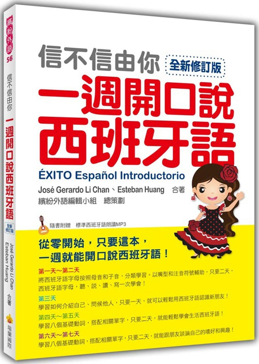信不信由你一週開口說西班牙語全新修訂版(隨書附贈標準西班牙語朗讀MP3)